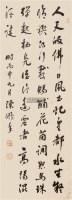 """行书条幅 立轴 纸本 - 10397 - 名家书画 - """"湖湘三百年""""名家书画拍卖会 -中国收藏网"""