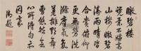 御笔《瞰碧楼诗》 镜心 纸本 -  - 开元——中国古代书画珍品夜场 - 首届艺术品拍卖会 -收藏网