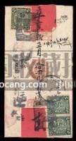 1911年汉口寄北京红条掛号封 -  - 邮品 - 2008秋季拍卖会 -中国收藏网