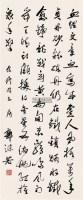 书法 立轴 纸本 - 989 - 中国书画私人收藏专场 - 2009春季大型艺术品拍卖会 -收藏网