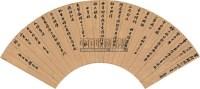 行书诗三首 - 顾炎武 - 中国扇面书画 - 十五周年庆典拍卖会 -收藏网