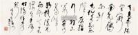 主席诗 立轴 纸本 - 116750 - 中国书画 - 2012迎春艺术品拍卖会 -收藏网