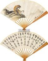 虎威图并行书 成扇 设色纸本 -  - 中国近现代书画 - 2011年春季艺术品拍卖会 -收藏网