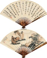 山水书法 成扇 纸本 - 116070 - 中国书画 - 2011秋季拍卖会 -收藏网