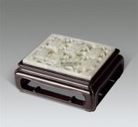 紫檀嵌寿字纹白玉墨床 -  - 古董珍玩 - 2012艺术品拍卖会 -收藏网