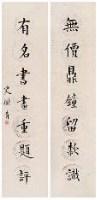 书法对联 - 史树青 - 古籍善本 - 2007秋季拍卖会 -收藏网