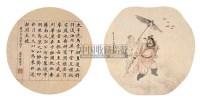 人物书法(双挖) 镜心 绢本 -  - 书画专场 - 2007年秋季艺术品拍卖会 -中国收藏网