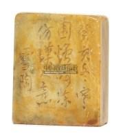 吴样初 石印章-夜雨百年心 -  - 中国书画 - 中国书画及艺术品拍卖会 -收藏网