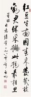 书法 镜心 水墨纸本 - 127886 - 精品书画专场 - 2011秋季艺术品拍卖会 -中国收藏网