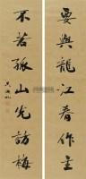 书法对联 立轴 水墨纸本 - 吴湖帆 - 中国书画一 - 2011春季艺术品拍卖会 -收藏网