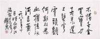 赖少其 行书 镜心 水墨纸本 - 赖少其 - 中国书画(一) - 2006畅月(55期)拍卖会 -收藏网