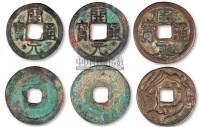 开元通宝(带星) 铜3枚 -  - 邮票 钱币 磁卡 - 2011年春季拍卖会 -收藏网