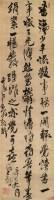 王铎 1641年作 行书 立轴 水墨绫本 - 王铎 - 曾经堂书画藏品 - 2006秋季艺术品拍卖会 -收藏网