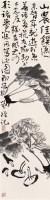山农佳馔图 镜心 水墨纸本 - 李苦禅 - 中国书画 - 第53期精品拍卖会 -收藏网