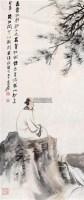松下高士图 立轴 纸本 - 张大千 - 中国近现代书画 - 首届艺术品拍卖会 -收藏网