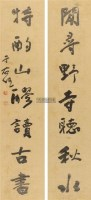 行书 七言对联 镜心 纸本 - 116807 - 书法专场 - 2011首届秋季艺术品拍卖会 -中国收藏网