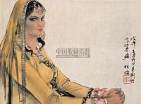 林墉(1942-)卡拉奇女肖像 - 3950 - 中国书画(二) - 2007秋季艺术品拍卖会 -收藏网