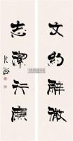 书法对联 镜心 纸本 - 张海 - 中国书画(二) - 2009春季大型艺术品拍卖会 -收藏网