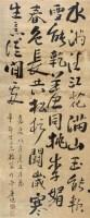 行书 镜心 水墨纸本 - 141004 - 中国书画 - 2010秋季兰州文物艺术品拍卖会 -收藏网