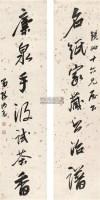 陈鸿寿 行书七言联 对联 - 陈鸿寿 - 中国古代书画 - 2006秋季拍卖会 -中国收藏网