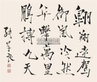 书法 立轴 水墨纸本 - 135153 - 中国书画 - 北京康泰首届艺术品拍卖会 -收藏网