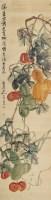 葫芦图 立轴 设色绢本 - 4983 - 中国书画专场 - 2008首届秋季大型古玩书画拍卖会 -收藏网