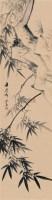 竹石 立轴 水墨纸本 -  - 海上旧梦(四) - 2010年春季艺术品拍卖会 -收藏网