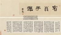 行书圣教序 手卷 纸本 -  - 中国书画(十) - 嘉德四季第二十六期拍卖会 -收藏网