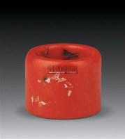 珊瑚扳指 -  - 瓷器玉器工艺品 - 2005青岛夏季艺术品拍卖会 -中国收藏网