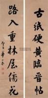 楷书七言对 对联 纸本水墨 - 4804 - 中国书画 - 2005年春季拍卖会 -收藏网