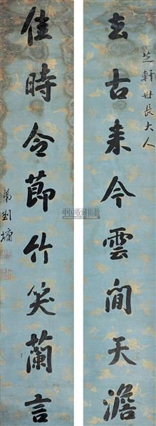 书法对联 立轴 水墨蜡笺纸本 - 53665 - 中国书画 - 2005首届书画拍卖会 -收藏网