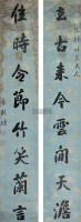 书法对联 立轴 水墨蜡笺纸本 - 刘墉 - 中国书画 - 2005首届书画拍卖会 -收藏网