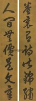 御笔行书书法七字联 立轴 绫本 - 140682 - 书法专场 - 2011首届秋季艺术品拍卖会 -收藏网