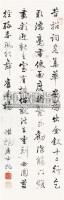 字 立轴 墨笔纸本 - 姚鼐 - 中国书画 牙雕、文房、古籍 - 2009年仲夏艺术品拍卖会 -收藏网