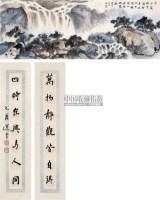 千岩选秀(画 镜心 水墨 设色纸本 - 饶宗颐 - 中国近现代书画 - 2006冬季拍卖会 -收藏网