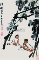 童趣李可染 - 139817 - 中国书画 - 2010春季艺术品拍卖会 -收藏网
