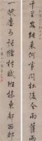 黎简 乾隆乙巳(1785年作) 书法 对联 纸本 - 黎简 - 中国书画紫砂茗壶 - 2006年秋季拍卖会 -收藏网