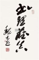 书法 立轴 纸本 - 20046 - 书法专场 - 2011首届中国书画拍卖会 -收藏网