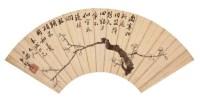 彭玉麟 梅花 - 彭玉麟 - 中国书画(二) - 2007季春第57期拍卖会 -收藏网
