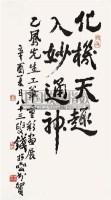 书法 镜心 水墨纸本 -  - 文房雅集书画专场 - 2011首届书画精品拍卖会 -中国收藏网