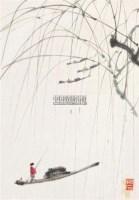 春风杨柳万千条 镜片 设色纸本 - 傅抱石 - 中国书画(一)•红色记忆•小品、扇画 - 沧海明珠•常州沧海2011首届艺术品拍卖会 -收藏网