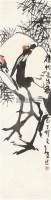 松鹤图 软片 - 118346 - 中国书画 - 2011年春季艺术品拍卖会 -收藏网
