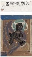 张明楼 天宫伎乐图 立轴 -  - 中国书画 - 2007年秋季艺术品拍卖会 -收藏网