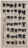 漆书 立轴 绢本 - 金农 - 中国书画(古代)专场 - 2007春季拍卖会 -收藏网