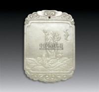 青白玉喜报三元纹牌 -  - 瓷器 玉器 工艺品 - 2008春季拍卖会 -收藏网