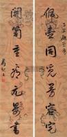 山水 镜心 - 4169 - 中国书画 - 第69期中国书画拍卖会 -收藏网