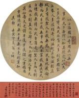 书法 团扇 水墨金笺 - 2045 - 中国书画(一) - 2011迎春书画拍卖会 -中国收藏网