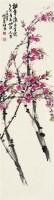 陸維釗花卉 -  - 现当代书画名家专场 - 2008秋季艺术品拍卖会 -中国收藏网