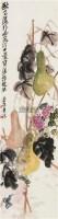 葫芦 立轴 设色纸本 - 116056 - 四海撷珍·文物商店旧藏中国书画专场 - 首届艺术品拍卖会 -收藏网