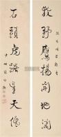 书法对联 立轴 水墨纸本 - 张伯驹 - 中国近现代书画 - 2006秋季艺术品拍卖会 -收藏网